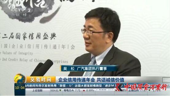 CCTV主持人鲁健、著名演员陶虹热论广汽传祺诚信典范