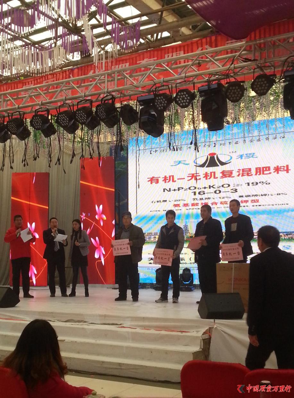 昌乐天脊化肥有限公司举办2016跨年晚会