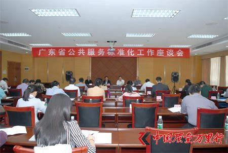 访广东省公共服务标准化技术委员会副主任委员苟志效