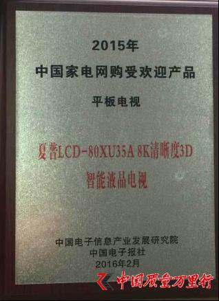 夏普LCD-80XU35A荣获中国家电网购受欢迎产品大奖