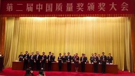 第二届中国质量奖揭晓 重在推广先进质量管理模式