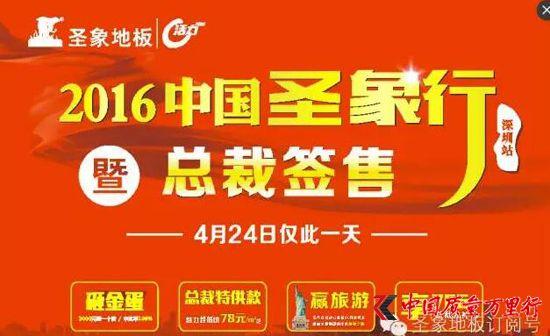 【2016中国圣象行-深圳站】总裁签售 超级盛惠