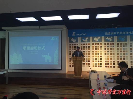 中国社科院、圣象集团共同开启2016企业社会责任项目启动仪式