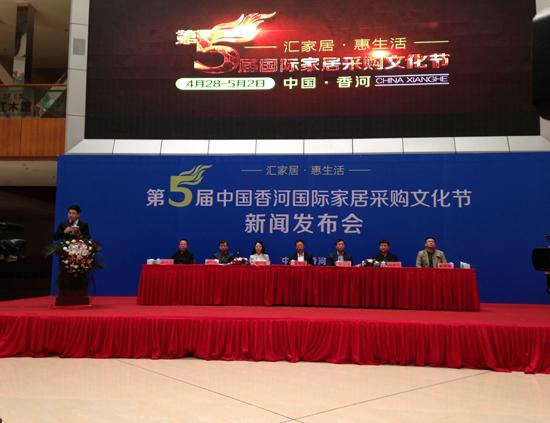 第五届中国香河国际家居采购文化节即将隆重开幕