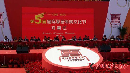 汇家居 惠生活――第五届中国香河国际家居采购文化节隆重开幕