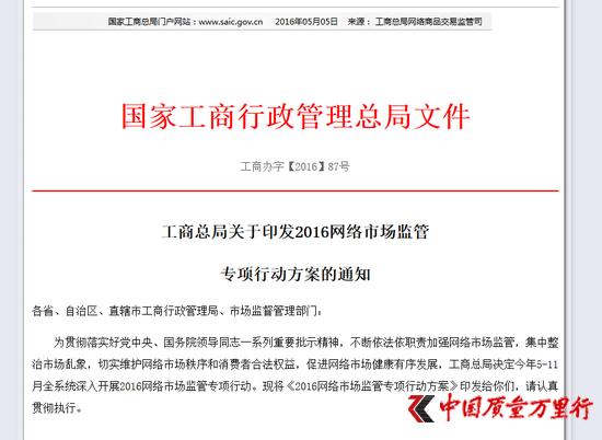 工商总局:5-11月加强网络市场监管 治理虚假违法网络广告