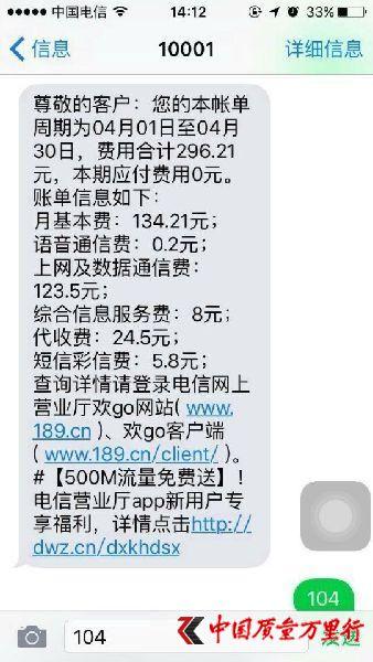 女子手机号码已销号3年 莫名多出流量超额费用