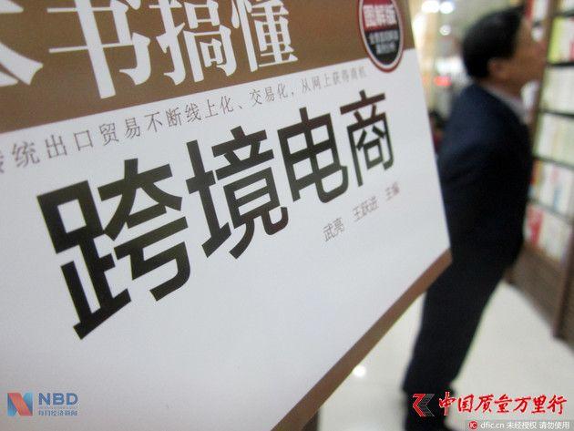 """跨境电商新政""""满月""""宁波部分仓库空置近半"""