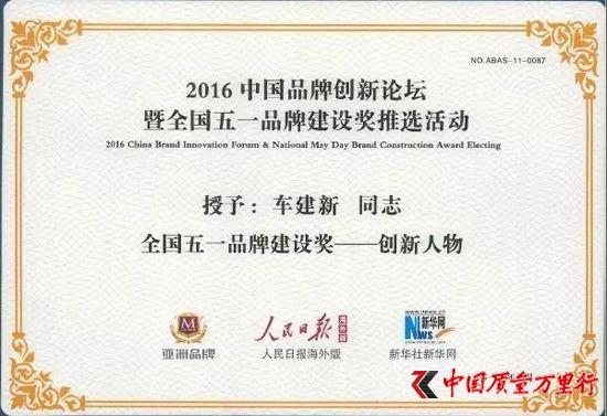 2016亚洲品牌盛典,凭什么红星美凯龙比马云多拿一个奖?