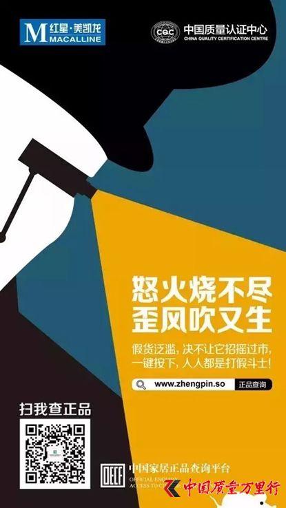 中国家居正品查询平台首次亮相北京