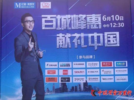圣象力量6.10中国好家居联盟上海主会场