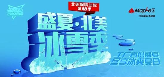 盛夏北美冰雪季 | 北美枫情木家居全国最佳人气地板店评选活动