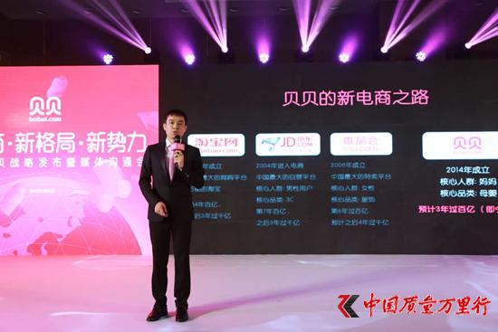 贝贝网在京举行战略发布会 宣布完成1亿美金D轮融资