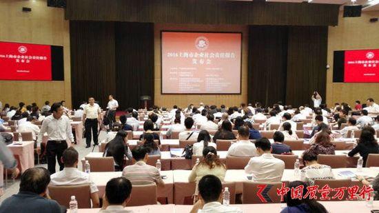 圣象集团参加2016年上海社会责任报告发布会 获广泛赞誉