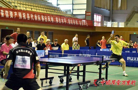 """""""普信杯""""中国首届砂板乒乓球锦标赛收拍"""