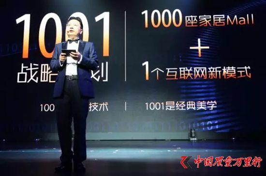 人民日报评1001战略:智能化推动泛家居行业创新发展