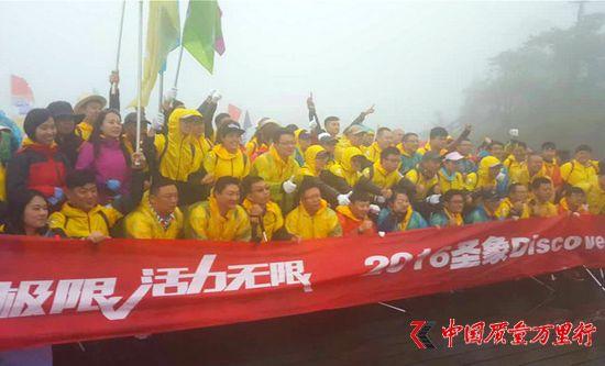 圣象Discovery之旅云南站:浓雾寒风也无法阻挡圣象人勇攀高峰