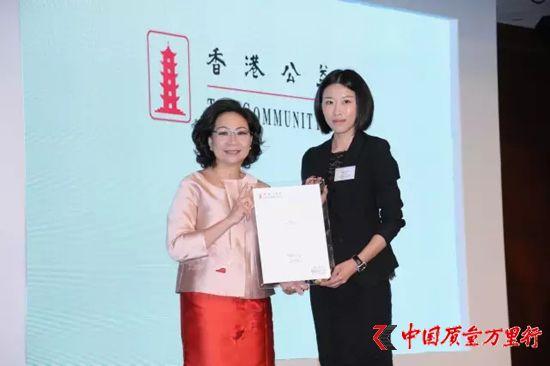 红星美凯龙荣获公益荣誉奖 香港特首夫人亲自颁奖