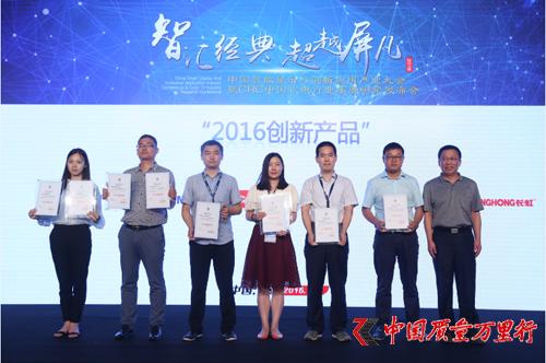包揽年中盛会三项大奖 TCL闪耀2016年显示与创新产业大会