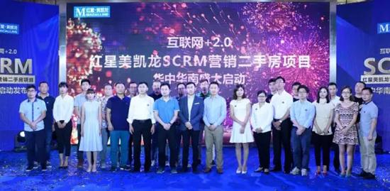 红星美凯龙正式启动SCRM营销二手房项目 助力互联网+2.0模式全面推进