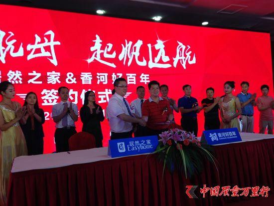 居然之家―香河好百年企业管理有限公司签约仪式隆重举行