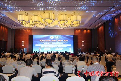 首届建筑卫生陶瓷质量大会在青岛举行