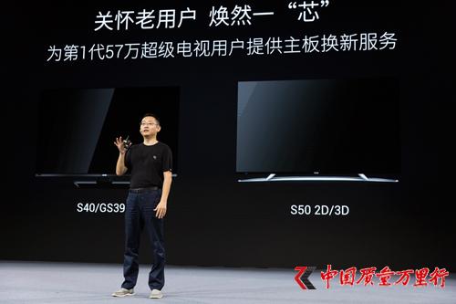 """乐视推免费换""""芯""""服务  成首家进行主板换新智能电视企业"""