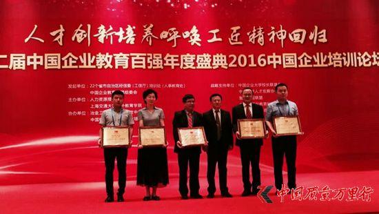 【喜报】圣象管理学院再次荣获中国企业教育百强三项大奖