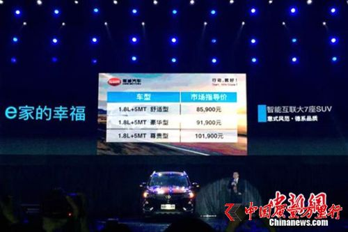 """SWM斯威汽车X7正式上市 打造""""4+2""""生活方式"""