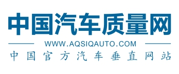 中国汽车质量网重新启动――为您的爱车保驾护航