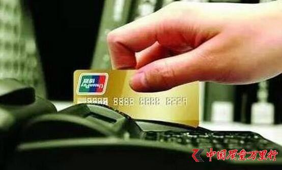 刷信用卡手续费上不封顶引争议