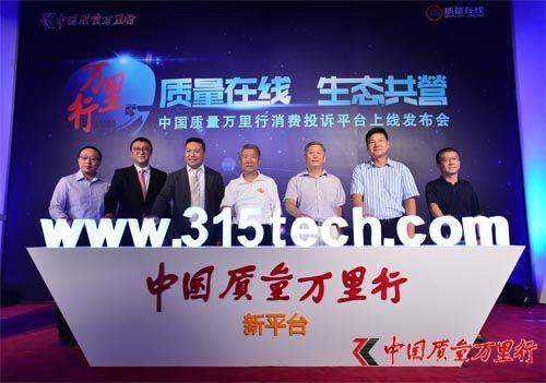 中国乐虎国际万里行消费投诉平台正式上线