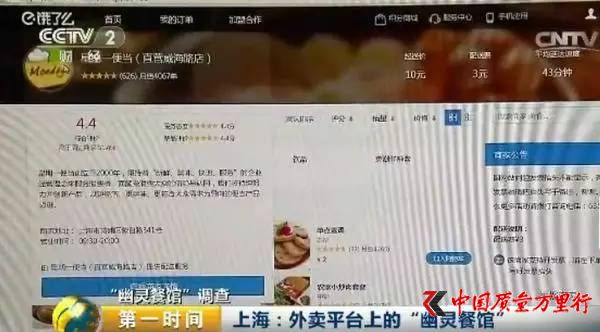央视曝光饿了么平台幽灵餐馆:星巴克等被套用证照