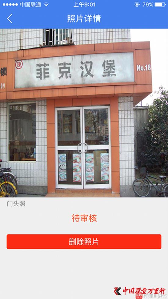 饿了么商家版显示的幽灵店正门。