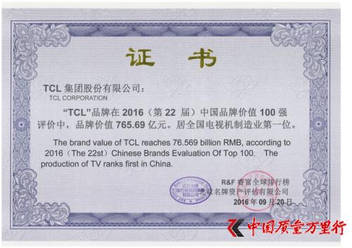 中国品牌价值100强公布 TCL765亿元蝉联彩电榜首