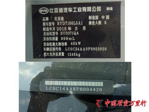 【一周消费投诉】比亚迪汽车两个车架号 手机4秒消耗了2259M流量