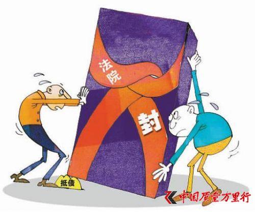 唐山法院查封财产遭违法处置 公安调查一年还没结果