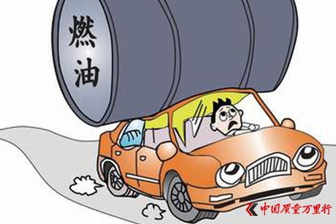 工信部拟对车企平均燃料消耗等建奖惩机制