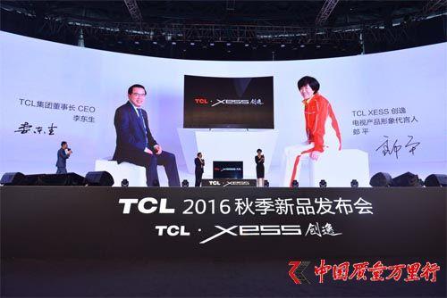 TCL全球首发高端副品牌XESS创逸 匠心巨作为精英人士定制