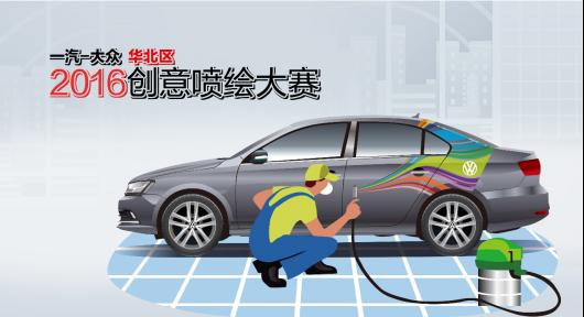一汽-大众大众品牌华北区2016创意喷绘大赛