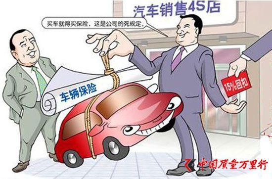 按揭买车捆绑销售保险 这样做没有法律依据