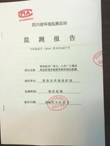 四川省环境监测总站出具的监测报告。
