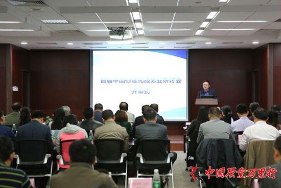 标准化服务业发展共识发布 首届中国标准化服务业发展研讨会在京召开