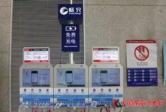 公众场合免费给手机充电的代价