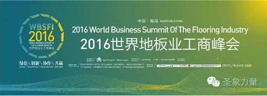 """在2016世界地板业工商峰会获得""""金奖产品"""" 看圣象地板如何惊艳世界"""