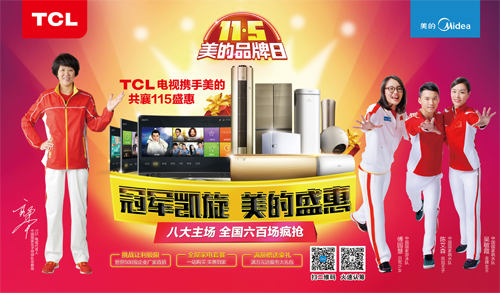 全线曲面电视倾情参与 TCL携手美的11.5黑白双惠盛大开启
