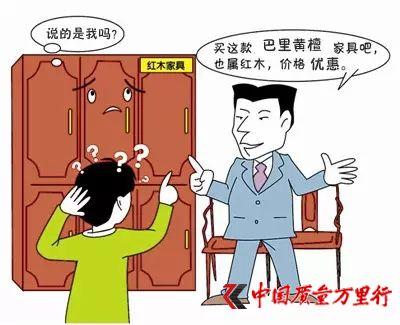 """红木家具注册送白菜38""""乱""""?一招解决──深入工厂源头"""