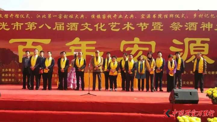 山东寿光举行第八届酒文化艺术节暨宏源酒业祭酒神大典
