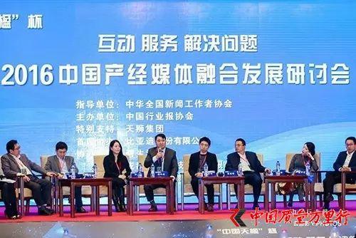 天狮高管出席中国产经媒体融合发展研讨会