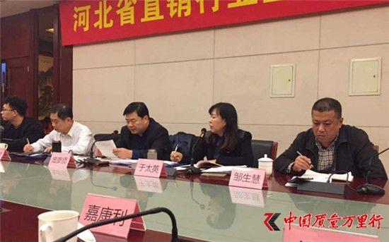 华林参加河北省直销行业监管座谈会 受到工商局肯定